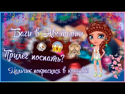 Видео АвАтаРиИ