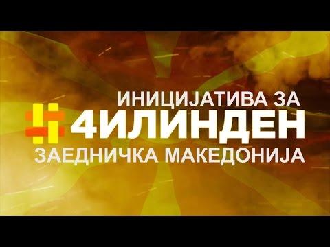 ЗА ЗАЕДНИЧКА МАКЕДОНИЈА: Владо Јаневски - Земјо Македонска