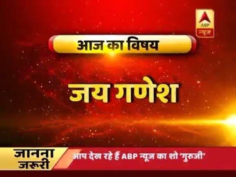 GuruJi With Pawan Sinha: How To Offer Prayers To Lord Ganesha: ABP