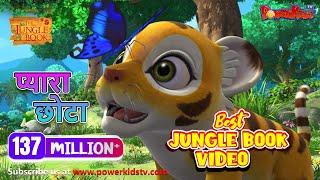 प्यारा छोटा   हिंदी कहानीयाँ । जंगल बुक   पॉवरकिड्स टी.वी