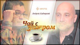 В гостях у Захара Прилепина Андрей Бабицкий [Чай с Захаром]