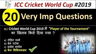 ICC Cricket World Cup 2019 : 20 Important Questions  | Test - Crazy Gk Trick
