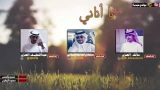 شيلة يا اناني كلمات سلطان الحبلاني أداء مالك العنزي و عبداللطيف العنزي