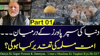 Future of Muslim Ummah | Part 1 | 18 JAN 2020