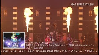 KEYTALK / 2017年12月20日発売LIVE Blu-ray / DVD「横浜アリーナ ワンマンライブ 俺ら出会って10年目~shall we dance?~」トレイラー
