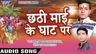 छठी घाट आजन बाजन - Chhathi Mai Ke Ghat Par | Kumar Pawan, Anand Raj | Bhojpuri Chhath Geet