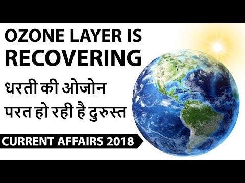 Earth's Ozone layer is Recovering धरती की ओजोन परत हो रही है दुरुस्त Current Affairs 2018