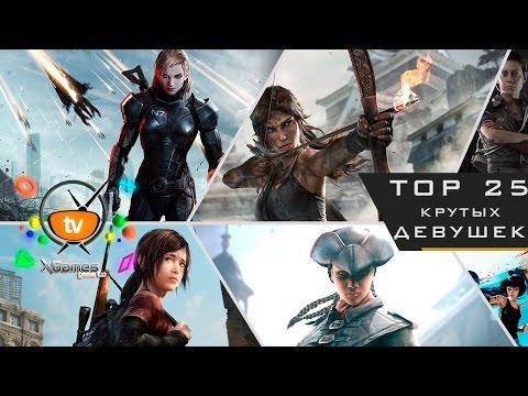 ТОП 25 крутых девушек в играх | TOP Girls in games