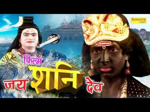 Jai Shani Dev | जय शनि देव | Amardeep, Annu Sharma | Hindi Film | Sursatyam Music
