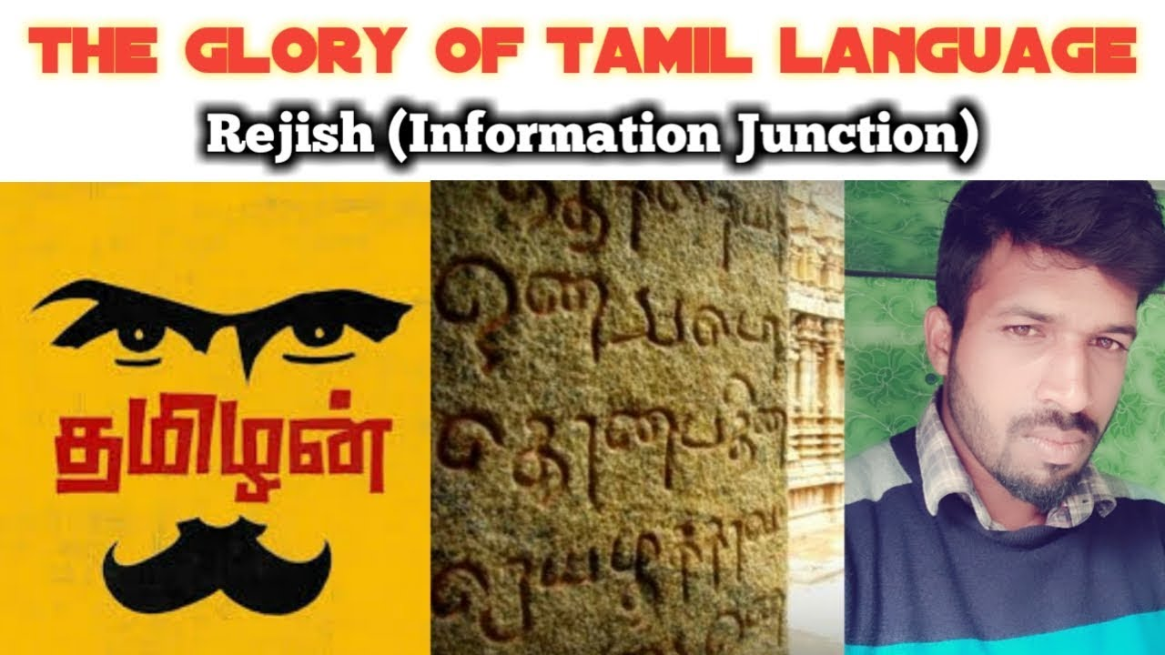 The glory of Tamil language no one knows//information junction//