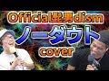Official髭男dismの『ノーダウト』をカバーしてみた/コンフィデンスマンJP主題歌【虹色侍】