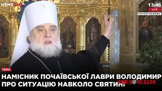 Наместник Свято-Успенской Почаевской Лавры: Мы из Лавры уйдем только на кладбище!