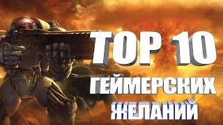 TOP 10 геймерских желаний