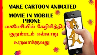 HOW TO MAKE CARTOON ANIMATED MOVIE IN MOBILE PHONE/TAMIL