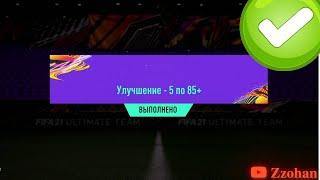 ОТКРЫЛ 3 ПАКА 5х85 В ФИФА 21 ПОЙМАЛ КРУТУЮ КАРТОЧКУ А ЧТО ЕСЛИ