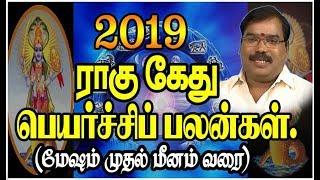 2019 ராகு - கேது பெயர்ச்சி பலன்கள் - RAAGHU KETHU PEYARCHI.