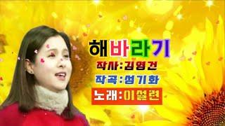 '더 듣기 좋은 걸 같은데'...원곡 구련옥 가수님의 '해바라기'를 중국동포(조선족) 연변의 인기 가수 이설련님이 부릅니다!!