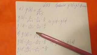 53 Алгебра 9 класс, Сравните выражения. Свойства функции