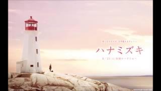 Hanamizuki (ハナミズキ) is a 2010 Japanese romance drama film inspi...