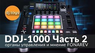 P ONEER DJ DJS 1000   ЧАСТЬ 2 И МНЕНИЕ FONAREV  djtoys