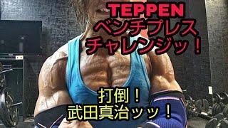 bakiですッッ! 今回は今話題のTEPPENベンチプレスチャレンジをスイート...
