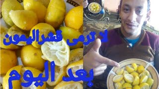 لاترمى قشر الليمون بعد اليوم استفاده لايعرفها احد