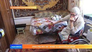 Инвалид без ног живет в аварийном доме
