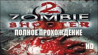 zombie shooter 2 полное прохождение в HD
