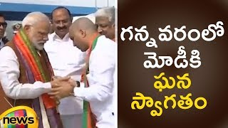 PM Narendra Modi Reaches Gannavaram Airport In Guntur | Modi's Visit To AP | Mango News