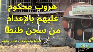 هروب مساجين محكوم عليهم بالإعدام من سجن طنطا - كلمتين مع هشام صبري