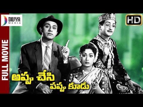 Appu Chesi Pappu Koodu Telugu Full Movie  NTR  Savitri  Jamuna  S V Ranga Rao  Divya Media