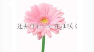 辻井伸行 『辻井伸行 plays 花は咲く』-TV CM:http://avexnet.or.jp/cl...