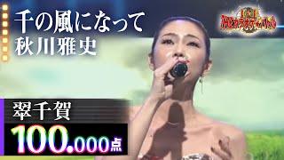 「高音オペラ魔女」 東京芸大卒のオペラ歌手。 イタリアで培った美しい...