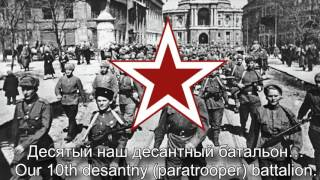 Soviet Patriotic Song нам нужна одна победа We Need One More Victory