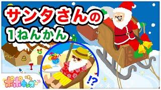 【絵本】サンタさんのいちねんかん  【読み聞かせ】