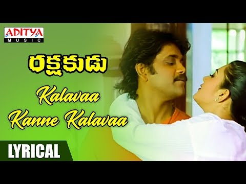 Kalva Kane Kavala Lyrical | Rakshakudu Movie Songs || Nagarjuna, Sushmita Sen || A R Rahman