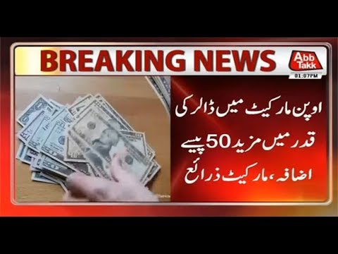 Dollar Rate Rises By Rs 0.50 In Open Market
