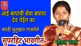 सुपरहिट भावगीत, शीतल पवार,bhavgeet, sheetal pawar, shital pawar, bhajan,live bhavgeet,