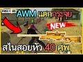 Free Fire - AWM ทองคำสอยหัวแตกเรียงตัว 40 ศพ