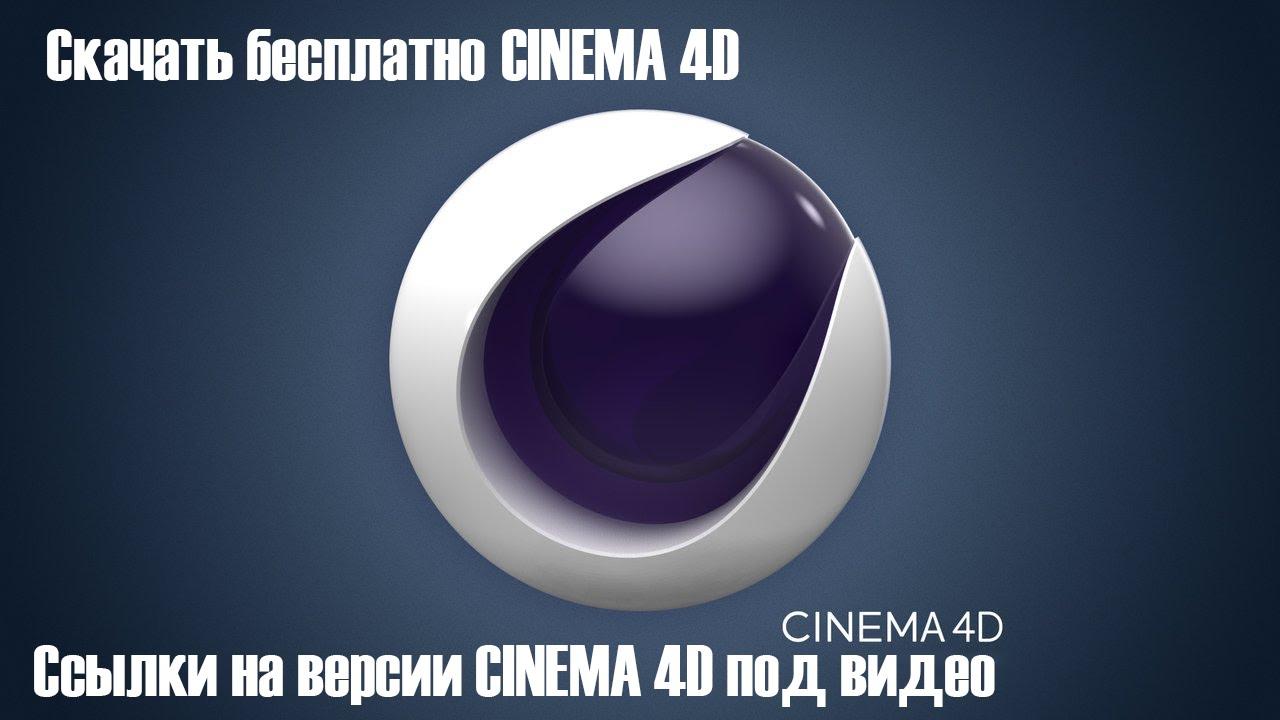 CINEMA 4D КРЯКНУТУЮ