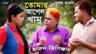 Harun Kisinger | হারুন কিসিঞ্জার | আপেল খামু  ।Apal Kamu | Super Comedy | 2019
