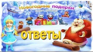 Игра Новогодние подарки ищут зверят 56, 57, 58, 59, 60 уровень в Одноклассниках и в ВКонтакте.