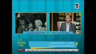 صباحك عندنا - مداخلة هاتفية من د/عاصم الدسوقي يُدلي بتفاصيل هامة عن ثورة 23 يوليو thumbnail