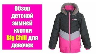 Обзор детской зимней куртки  Big Chill.  Overview Big Chill Puffer Jacket