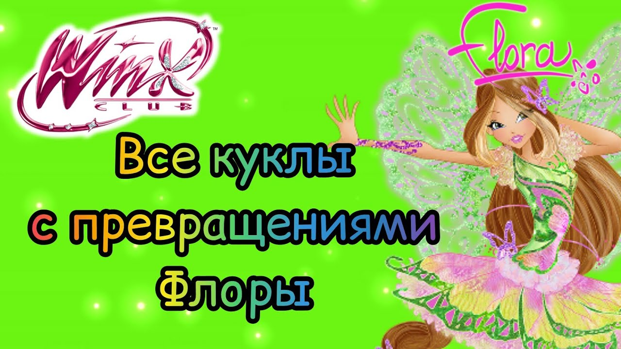 Клуб Винкс - Все куклы с превращениями Флоры | 1-8 сезон и ...