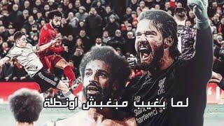 مهارات واهداف محمد صلاح علي مهرجان لما بغيب مبغبش اونطة