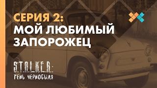 У МЕНЯ ЕСТЬ ЗАПОРОЖЕЦ 👽 S.T.A.L.K.E.R.: Тень Чернобыля [O.G.S.E.] #2