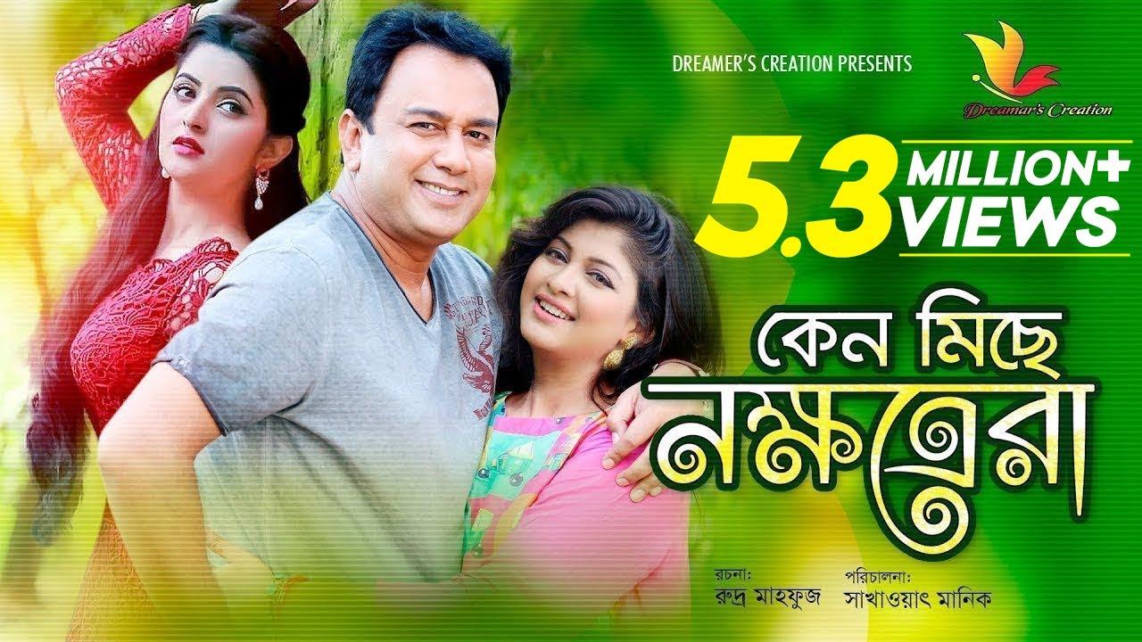 Keno Miche Nokkhotrora | Zahid hasan | sarika | pori moni | dreamer's creation |bangla natok 20