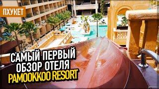 Pamookoo Resort 4 отзывы туристов Большой подробный обзор