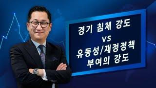 [유동원의 글로벌 시장 이야기] 경기 침체 강도 vs 유동성/재정정책 부여의 강도